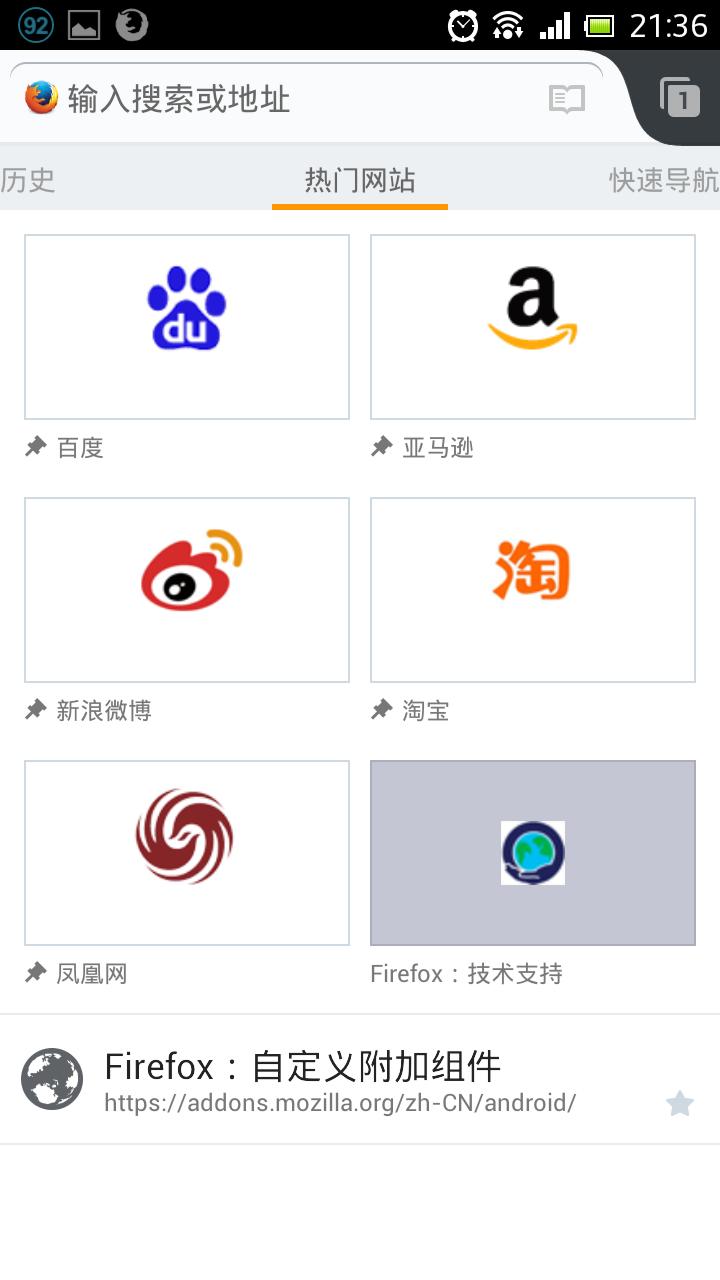 火狐中国版:热门网站