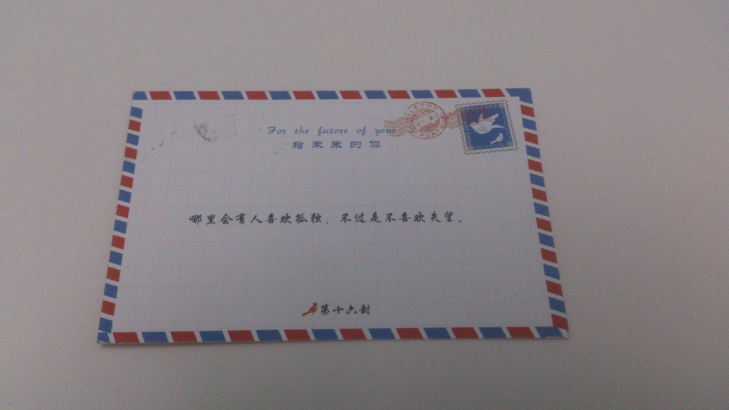 素蓝寄来的明信片