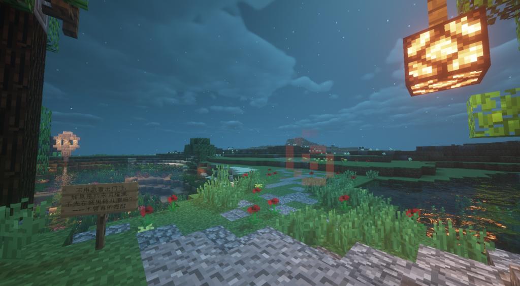 Minecraft BSL 光影效果