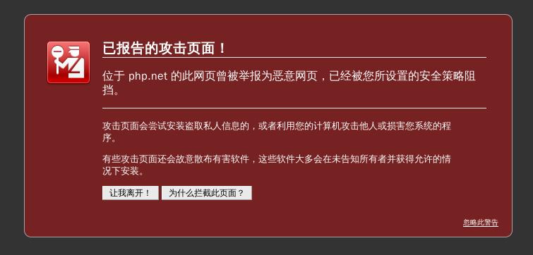 php.net blocked by Firefox