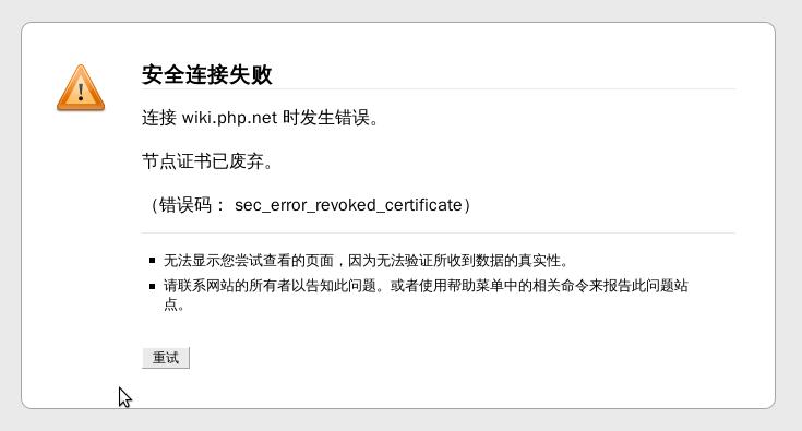 php.net SSL certificate revoked error
