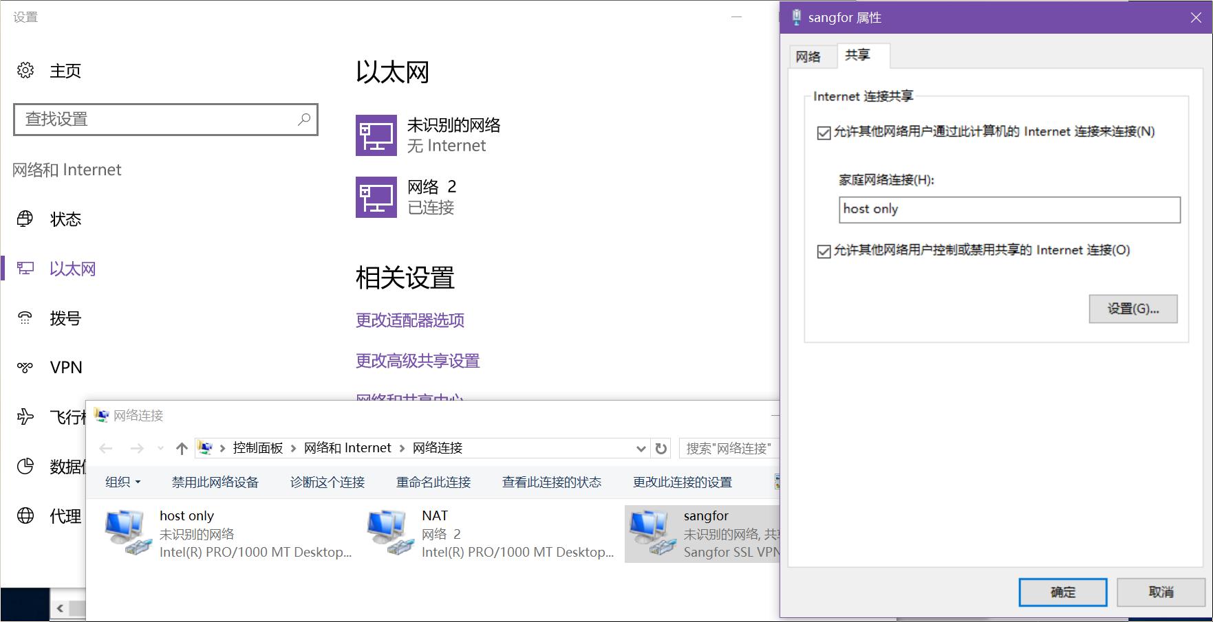 Windows 10 中配置网络共享