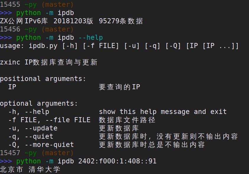 ipdb 命令行使用截图